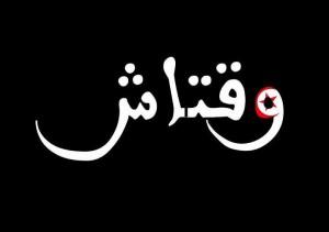 Waktech - Klay BBJ - Med Amine Hamzaoui