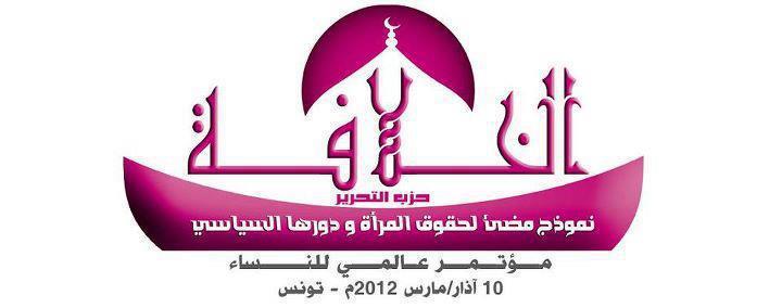 Congrès Hezb Ettahrir
