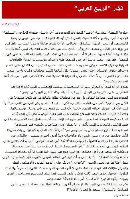 Article Al Fadjr
