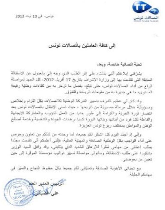 Tunisie Telecom - démission Ali Ghodhbani