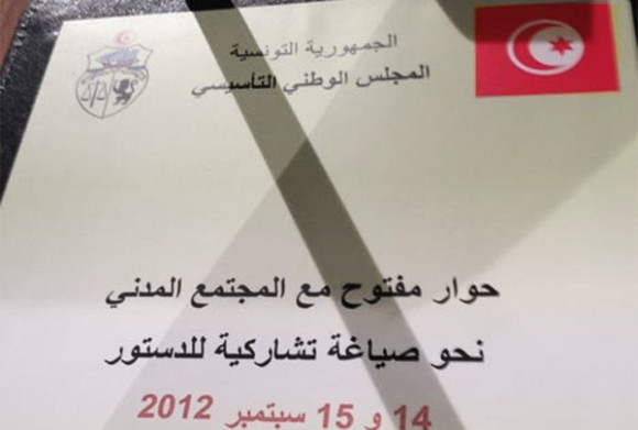 Drapeau Tunisien avec l'étoile de David