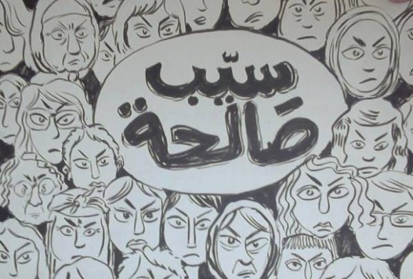 SayebSal7a
