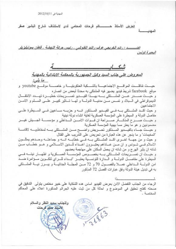 Plainte contre Rached Ghannouchi