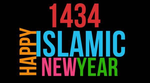 Voir aussi: An Hégirien Calendrier Islamique Islam Jour Férié