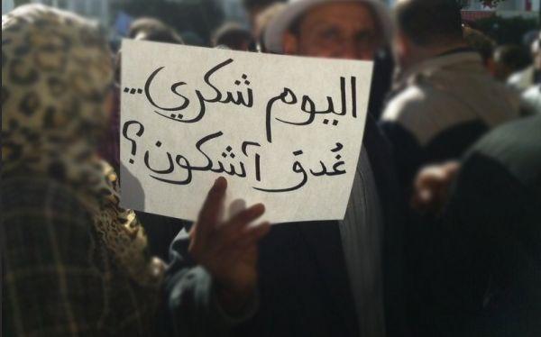 Manifestation suite à l'assassinat de Chokri Belaid