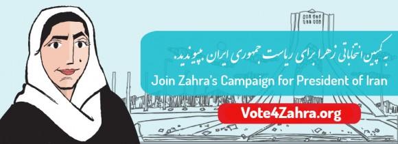 Iran : Zahra une candidate virtuelle à la présidentielle