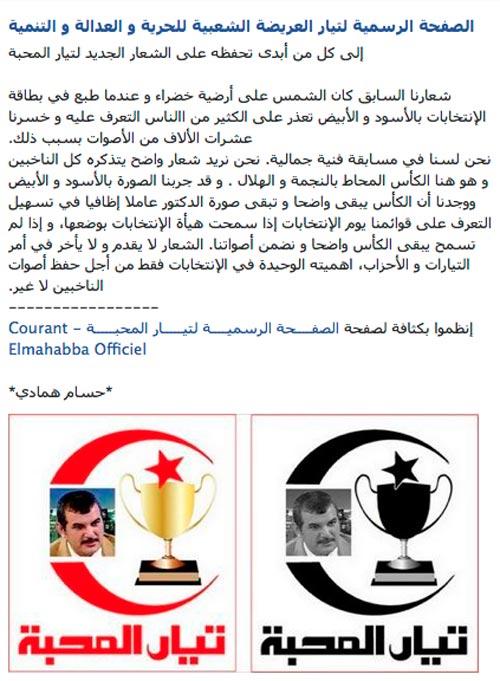 "Hachemi Hamdi dévoile le logo de ""Tayar Al Mahabba"" avec sa photo incluse"