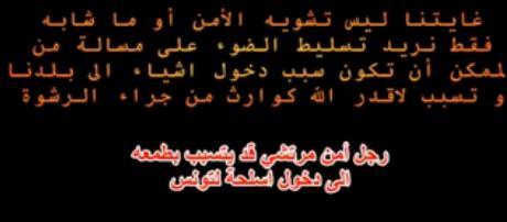 Notre objectif n'est pas de diffamer la police mais de dénoncer les corrompus parmi ses rangs, car un policier corrompu peu nuire à la Tunisie en faisant entrer des armes