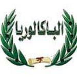 Bac 2013 : Mesures exceptionnelles en Tunisie !