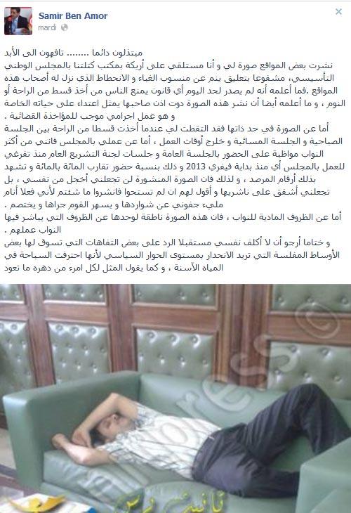 Imprime Ecran statut Facebook (en arabe) Samir Ben Amor