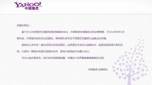 Le portail Yahoo en Chine contient un message d'adieu citant l'ajustements de sa stratégie des opérations comme raison de ce changement.