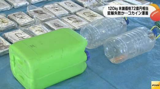 En tout, il y avait 120 kilos de blocs de cocaïne