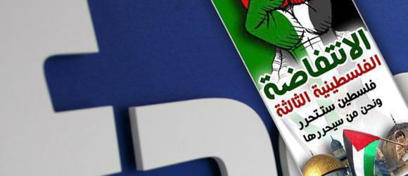 Facebook s'oppose à la troisième Intifada Palestinienne