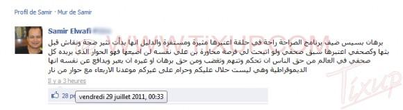 Annonce de Samir El Wafi