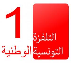 Télévision Tunisienne Nationale