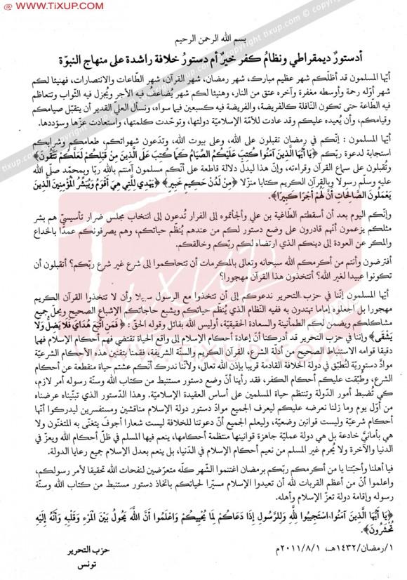 Parti Ettahrir: Appel à rejoindre ses rangs distribué devant les mosquées