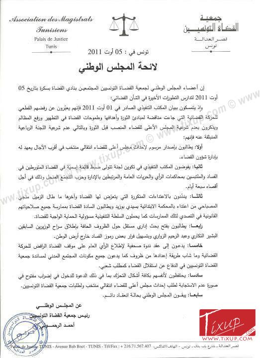 Motion adoptée à la clôture du Conseil national de l'AMT