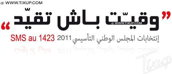Vérification des inscriptions sur les listes électorales par SMS