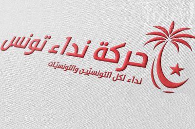 Mouvement Appel de la Tunisie MAT.jpg